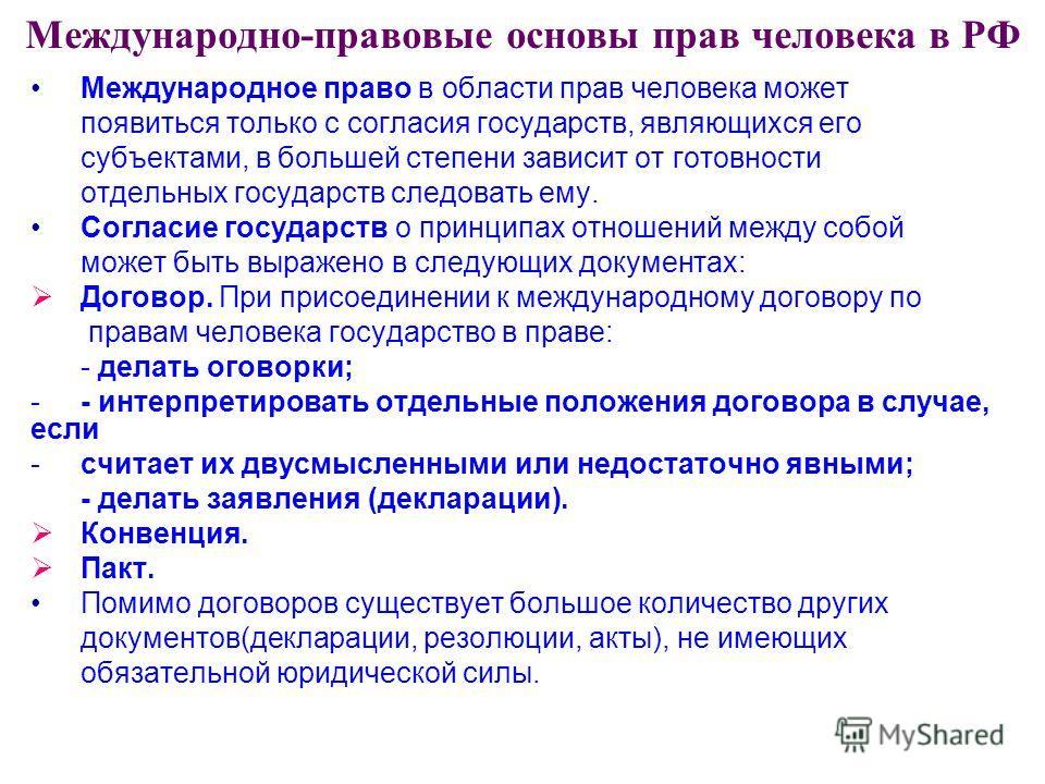 Международно-правовые основы прав человека в РФ Международное право в области прав человека может появиться только с согласия государств, являющихся его субъектами, в большей степени зависит от готовности отдельных государств следовать ему. Согласие