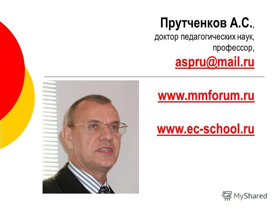 Прутченков А.С., доктор педагогических наук, профессор, aspru@mail.ru www.mmforum.ru www.ec-school.ru