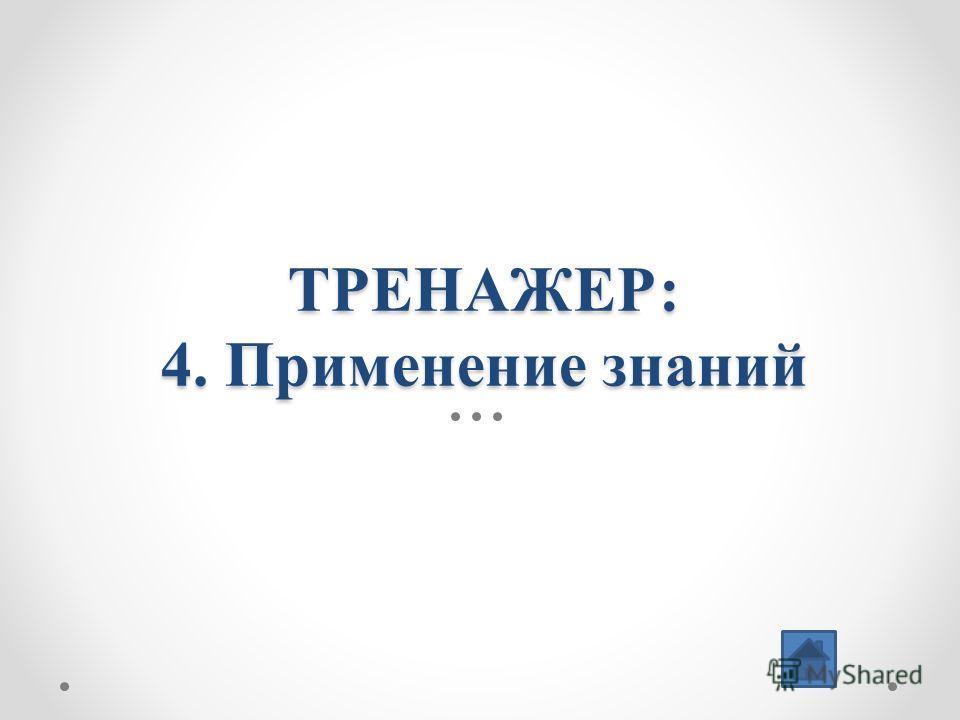 ТРЕНАЖЕР: 4. Применение знаний