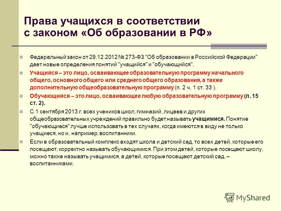 Права учащихся в соответствии с законом «Об образовании в РФ» Федеральный закон от 29.12.2012 273-ФЗ