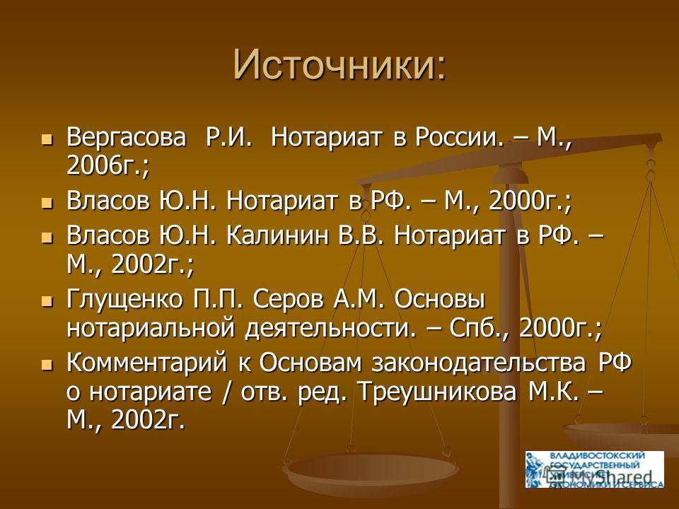 Источники: Вергасова Р.И. Нотариат в России. – М., 2006 г.; Вергасова Р.И. Нотариат в России. – М., 2006 г.; Власов Ю.Н. Нотариат в РФ. – М., 2000 г.; Власов Ю.Н. Нотариат в РФ. – М., 2000 г.; Власов Ю.Н. Калинин В.В. Нотариат в РФ. – М., 2002 г.; Вл