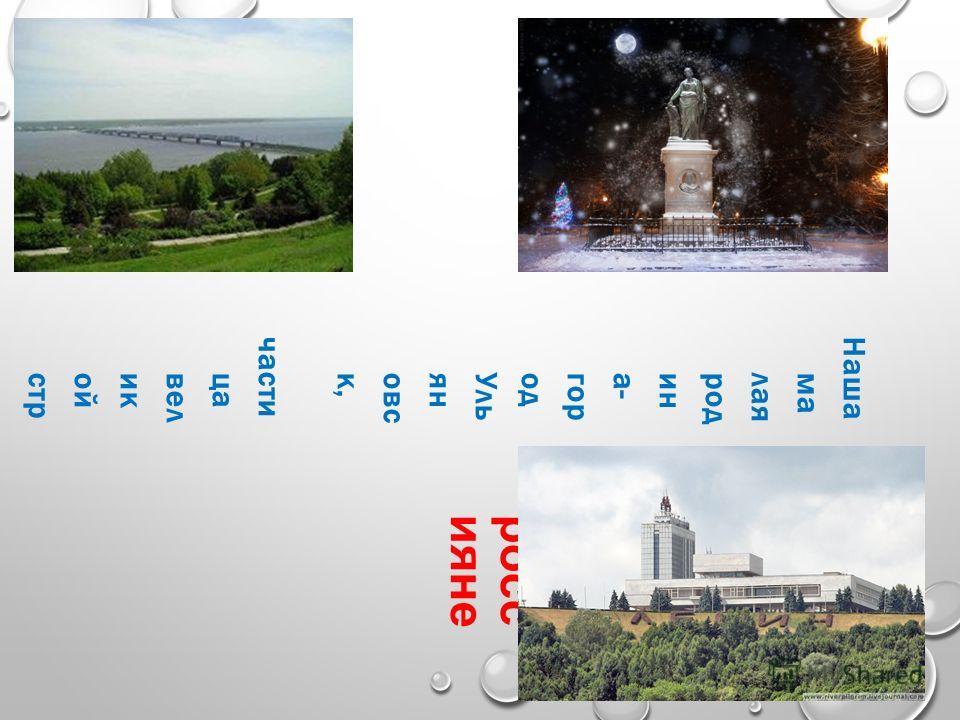 Мы - россияне Наша малаяродина-город Ульяновск, части цавеликойстраны России!