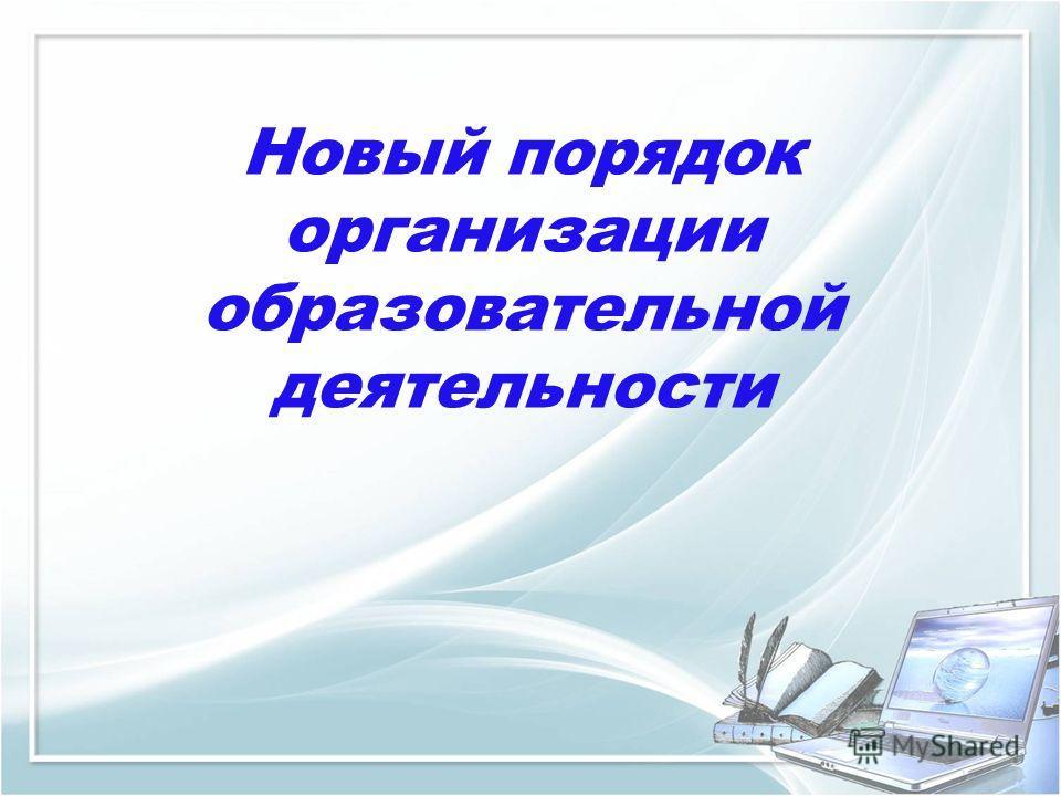 Новый порядок организации образовательной деятельности