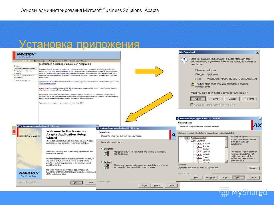 Основы администрирования Microsoft Business Solutions - Axapta 14 Установка приложения
