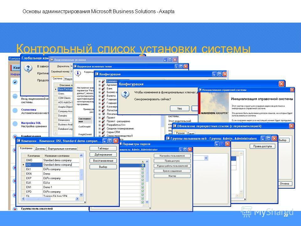 Основы администрирования Microsoft Business Solutions - Axapta 22 Контрольный список установки системы