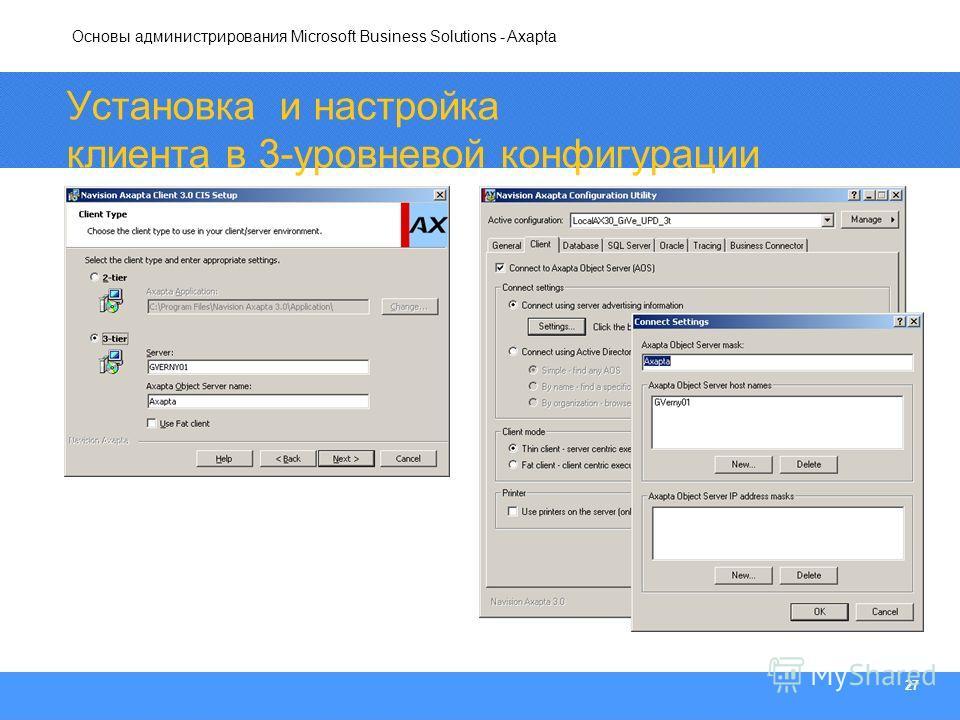 Основы администрирования Microsoft Business Solutions - Axapta 27 Установка и настройка клиента в 3-уровневой конфигурации
