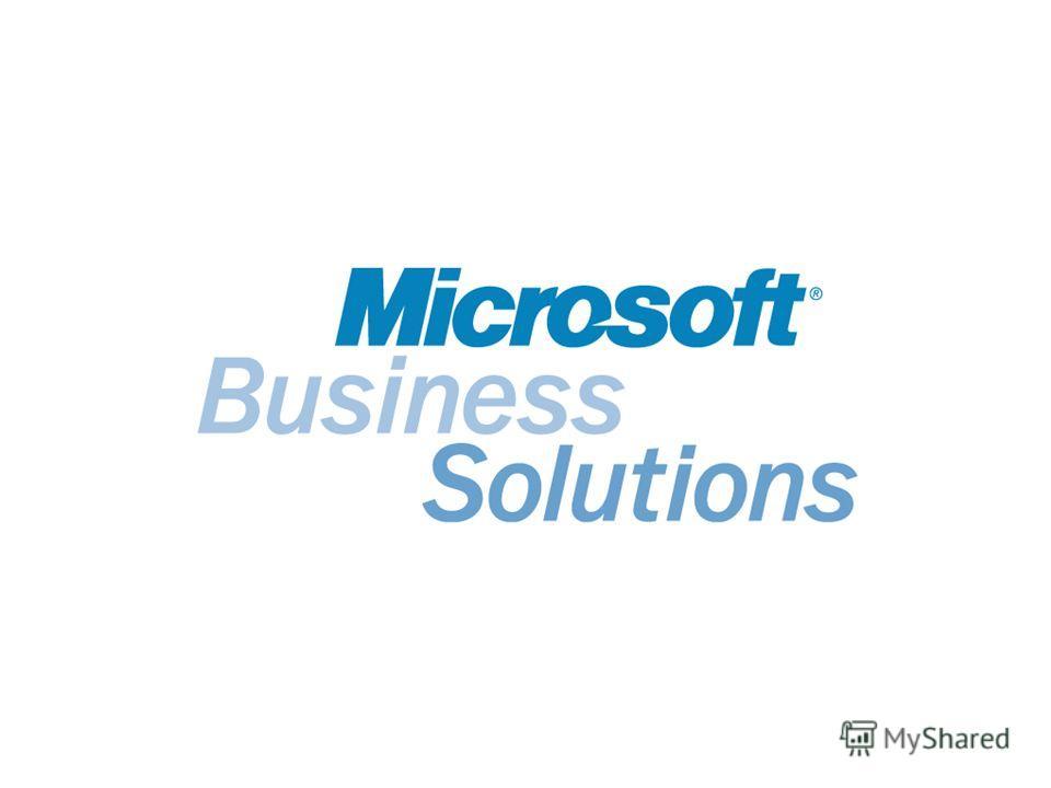 Основы администрирования Microsoft Business Solutions - Axapta 49