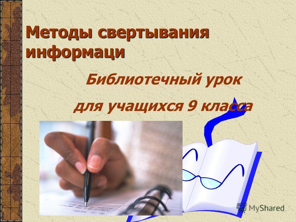 Методы свертывания информаци Библиотечный урок для учащихся 9 класса