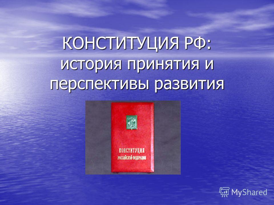 КОНСТИТУЦИЯ РФ: история принятия и перспективы развития