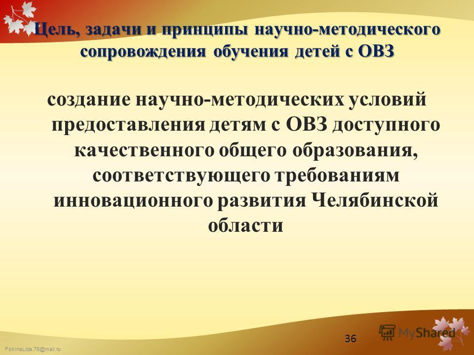 FokinaLida.75@mail.ru Цель, задачи и принципы научно-методического сопровождения обучения детей с ОВЗ создание научно-методических условий предоставления детям с ОВЗ доступного качественного общего образования, соответствующего требованиям инновацион