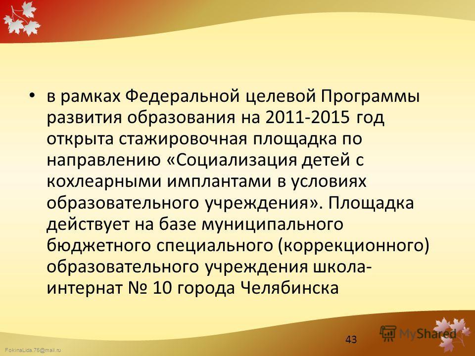 FokinaLida.75@mail.ru в рамках Федеральной целевой Программы развития образования на 2011-2015 год открыта стажировочная площадка по направлению «Социализация детей с кохлеарными имплантами в условиях образовательного учреждения». Площадка действует