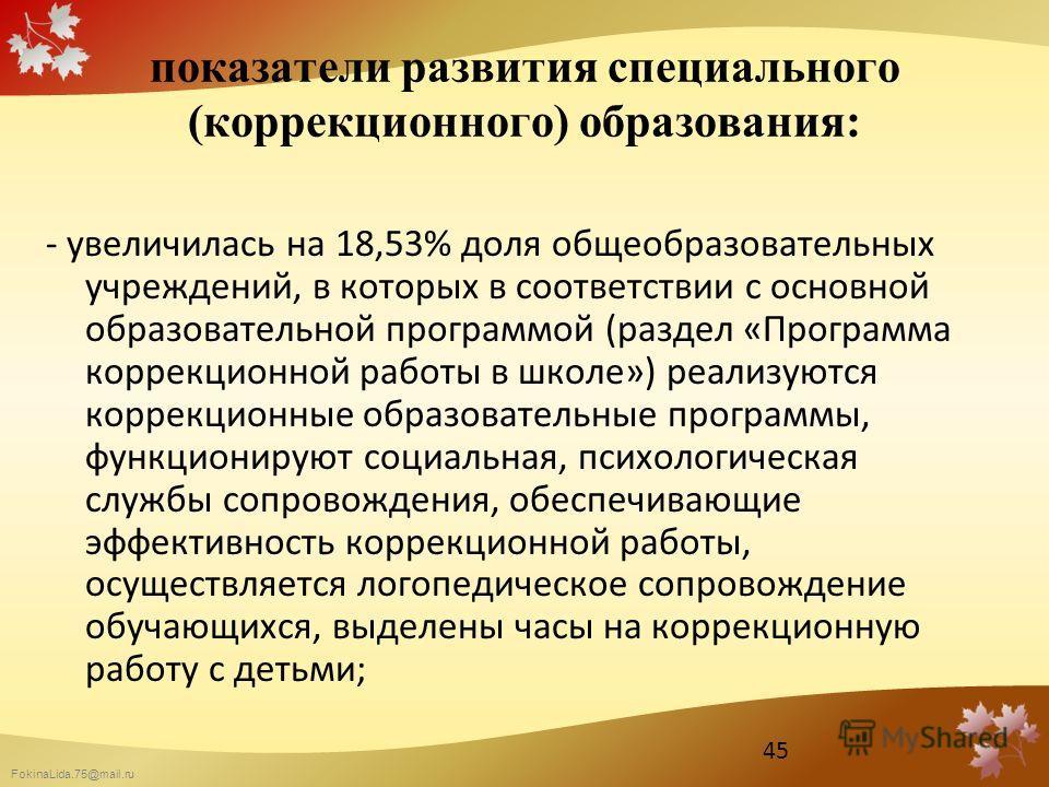 FokinaLida.75@mail.ru показатели развития специального (коррекционного) образования: - увеличилась на 18,53% доля общеобразовательных учреждений, в которых в соответствии с основной образовательной программой (раздел «Программа коррекционной работы в