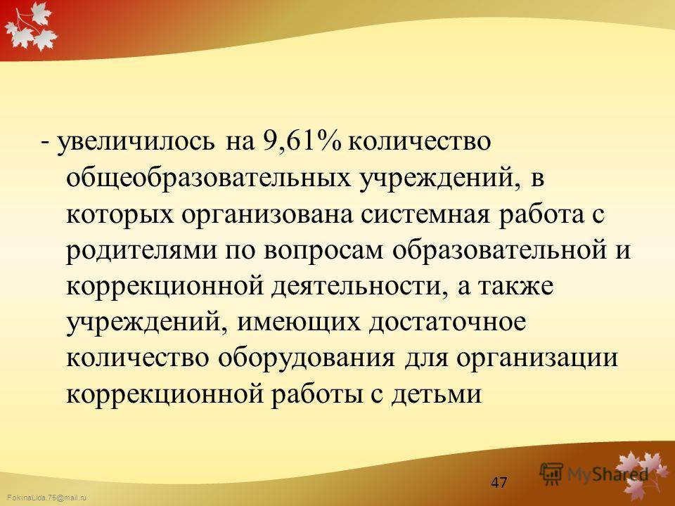 FokinaLida.75@mail.ru - увеличилось на 9,61% количество общеобразовательных учреждений, в которых организована системная работа с родителями по вопросам образовательной и коррекционной деятельности, а также учреждений, имеющих достаточное количество