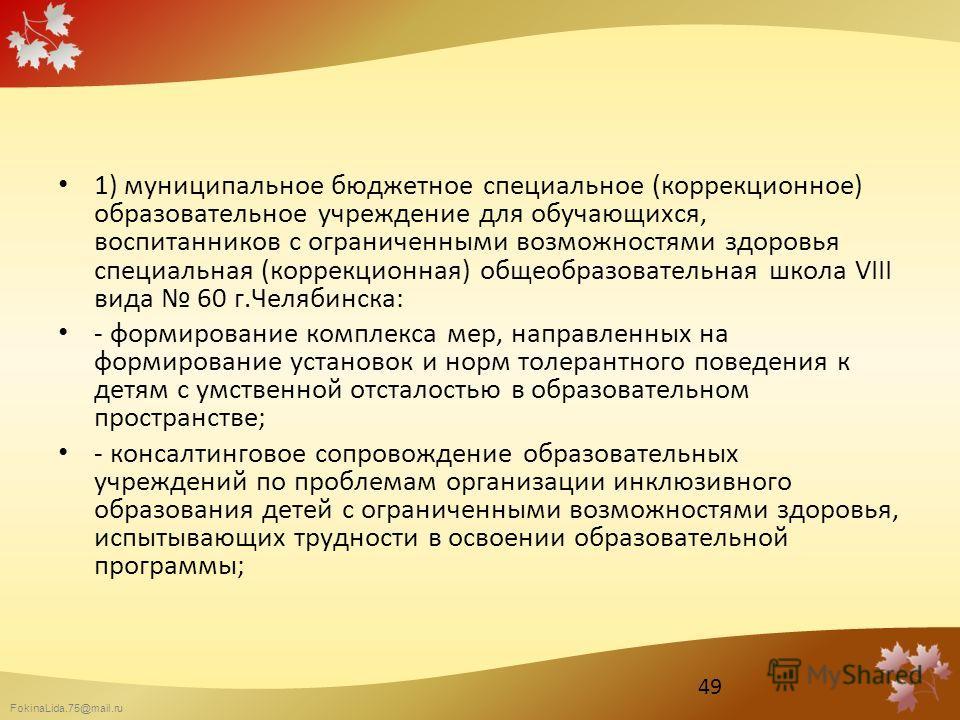 FokinaLida.75@mail.ru 1) муниципальное бюджетное специальное (коррекционное) образовательное учреждение для обучающихся, воспитанников с ограниченными возможностями здоровья специальная (коррекционная) общеобразовательная школа VIII вида 60 г.Челябин