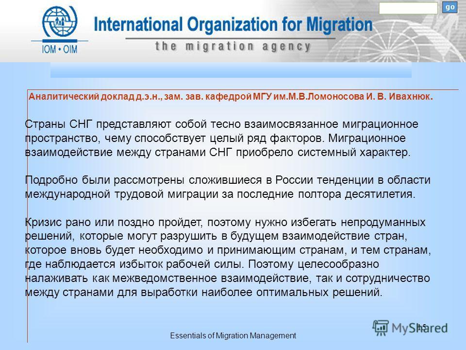 Essentials of Migration Management 14 OUTLINE Международная организация по миграции Миграционная политика в период экономического спада: реальность ближайшего будущего и долгосрочные перспективы 9 февраля 2009 г., Москва Миграция в период кризиса: оп