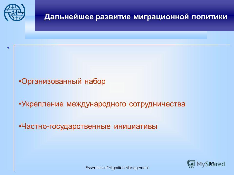Essentials of Migration Management 18 Наиболее востребованные услуги для российских работодателей заинтересованных в привлечении иностранных трудящихся-мигрантов - Услуги по содействию в оформлении миграционного учета и регистрации работников - Госуд