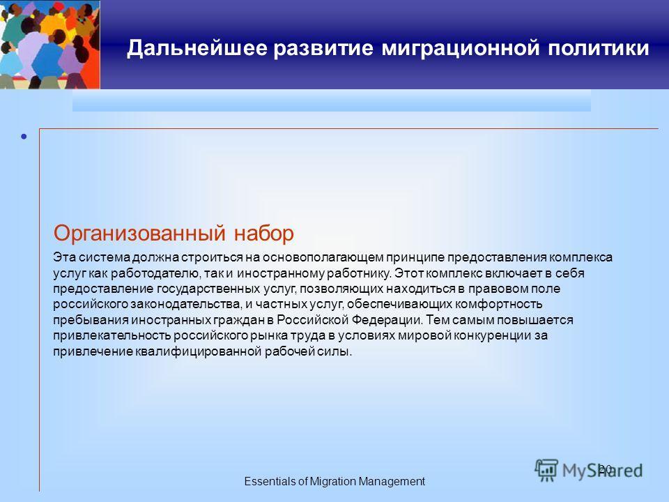 Essentials of Migration Management 19 Дальнейшее развитие миграционной политики Организованный набор Укрепление международного сотрудничества Частно-государственные инициативы