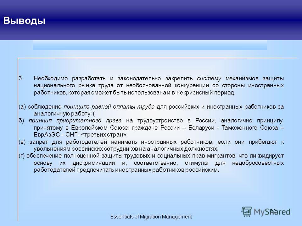 Essentials of Migration Management 21 Выводы 1. Для формирования более полной и точной картины трудовой миграции необходимо совершенствовать систему учета мигрантов, создать единую базу данных (регистр) мигрантов, разработать методы оценки численност