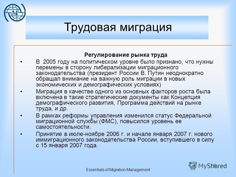 Essentials of Migration Management 8 Трудовая миграция В есной 2005 года на самом высоком политическом уровне было фактически признано, что нужны перемены в сторону либерализации миграционного законодательства. Результатом такого курса ФМС явилось пр