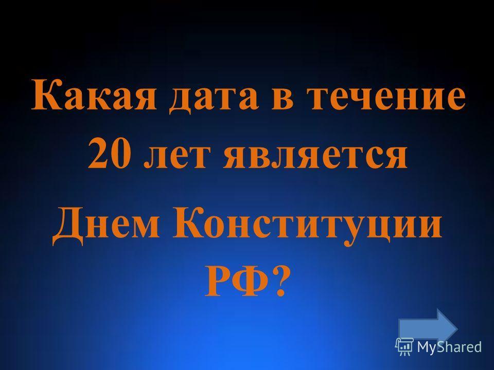 Какая дата в течение 20 лет является Днем Конституции РФ?