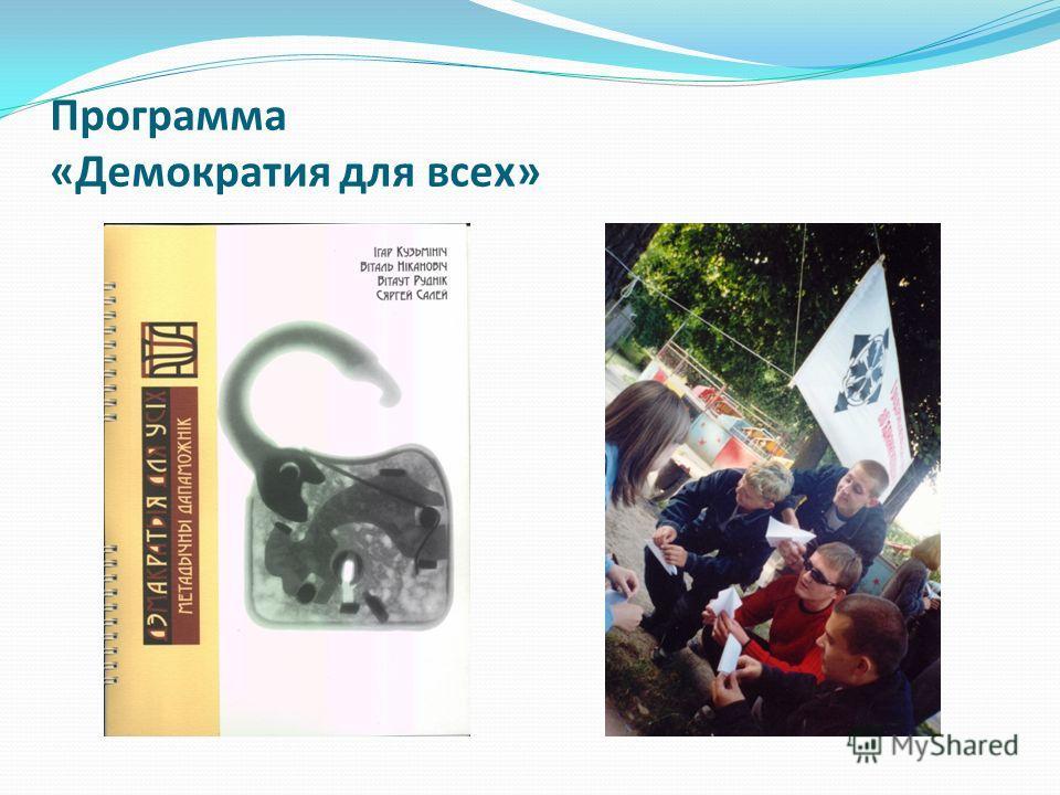 Программа «Демократия для всех»