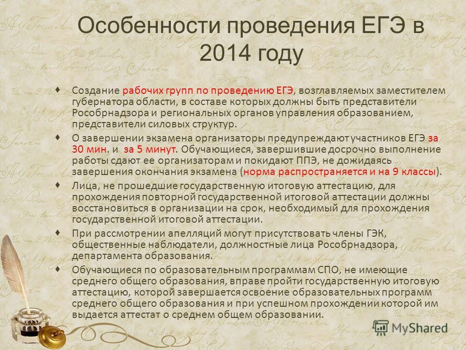 Особенности проведения ЕГЭ в 2014 году Создание рабочих групп по проведению ЕГЭ, возглавляемых заместителем губернатора области, в составе которых должны быть представители Рособрнадзора и региональных органов управления образованием, представители с