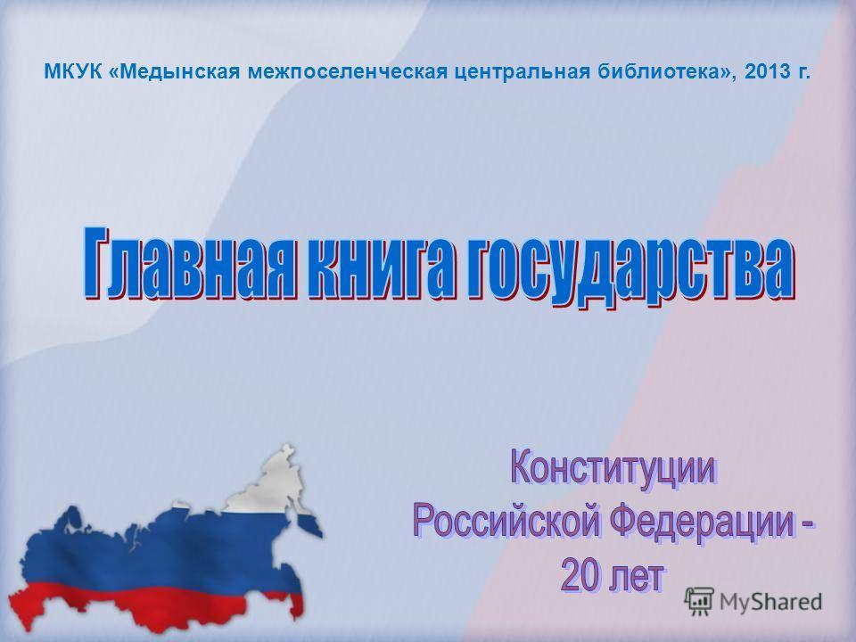 МКУК «Медынская межпоселенческая центральная библиотека», 2013 г.