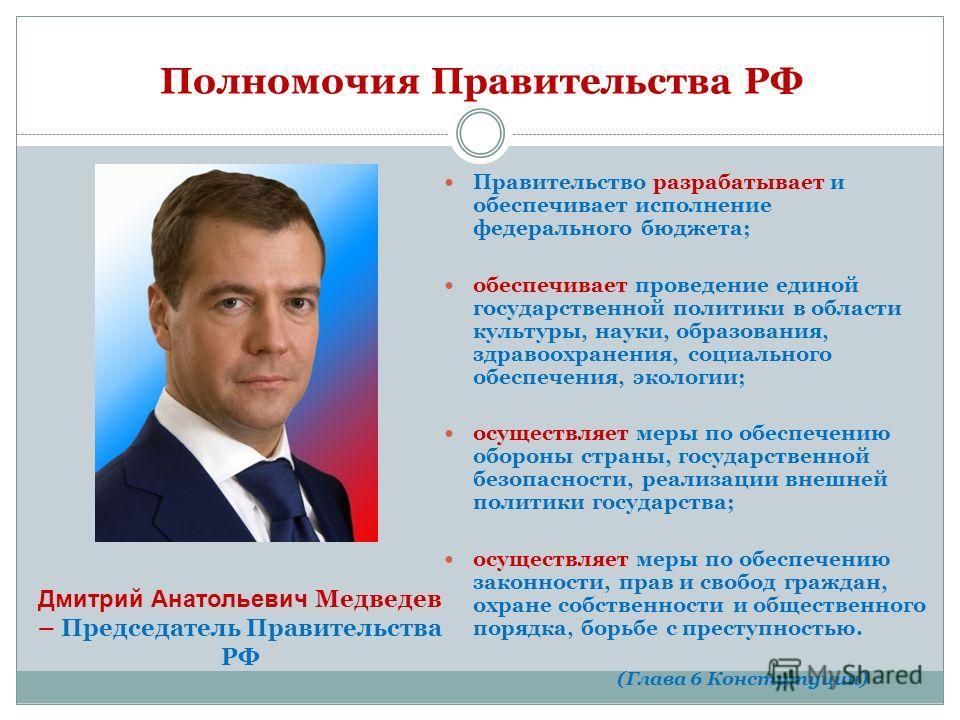 Полномочия Правительства РФ Правительство разрабатывает и обеспечивает исполнение федерального бюджета; обеспечивает проведение единой государственной политики в области культуры, науки, образования, здравоохранения, социального обеспечения, экологии