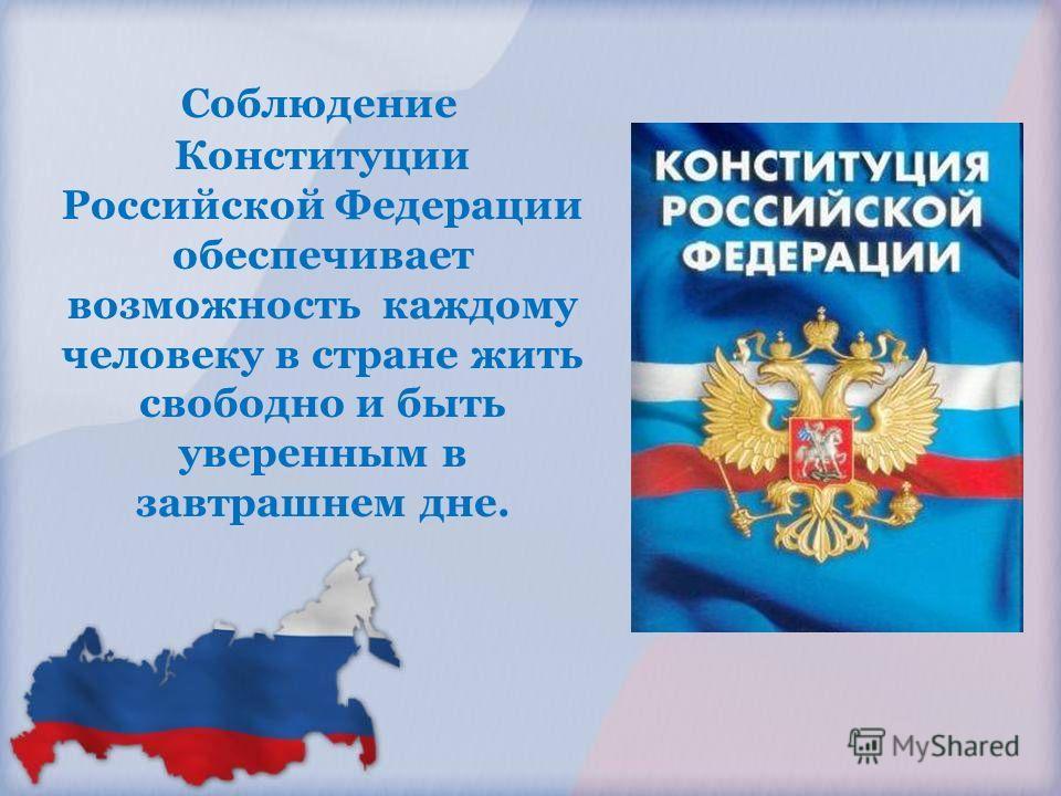 Соблюдение Конституции Российской Федерации обеспечивает возможность каждому человеку в стране жить свободно и быть уверенным в завтрашнем дне.