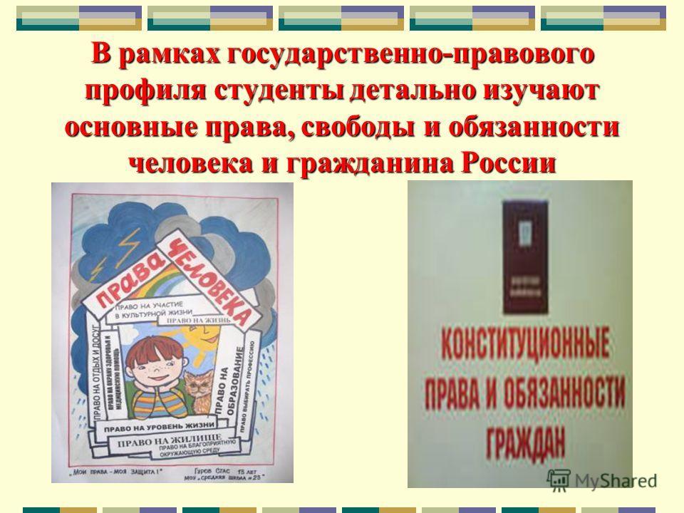 В рамках государственно-правового профиля студенты детально изучают основные права, свободы и обязанности человека и гражданина России
