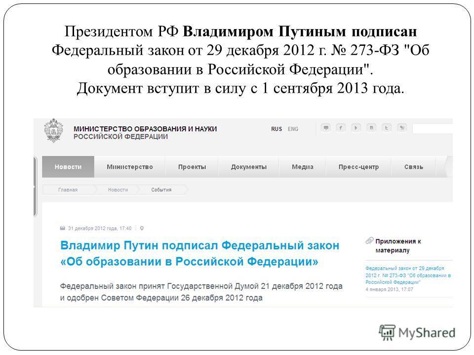 Президентом РФ Владимиром Путиным подписан Федеральный закон от 29 декабря 2012 г. 273-ФЗ Об образовании в Российской Федерации. Документ вступит в силу с 1 сентября 2013 года.