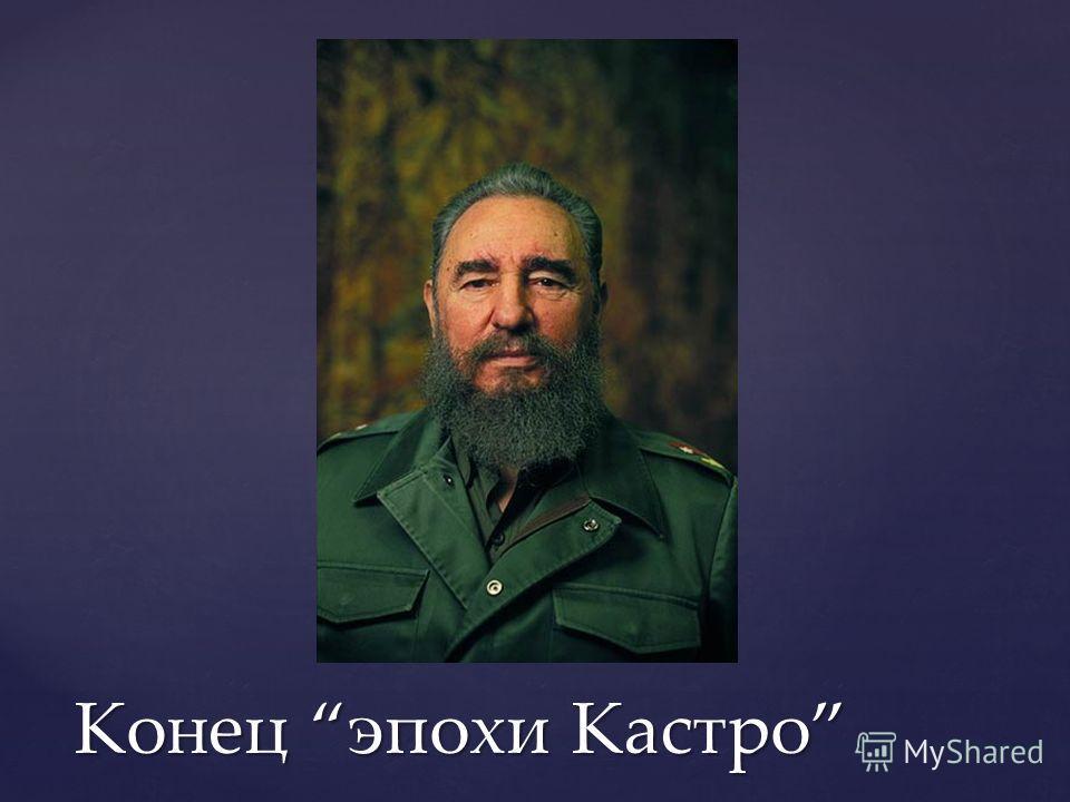 Конец эпохи Кастро