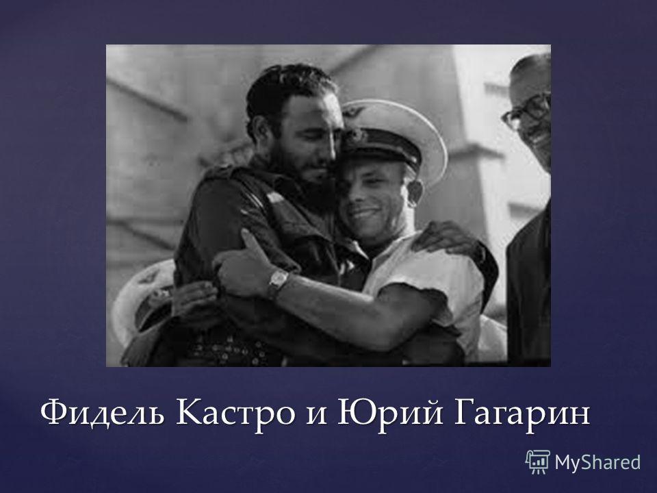 Фидель Кастро и Юрий Гагарин
