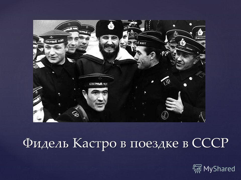 Фидель Кастро в поездке в СССР