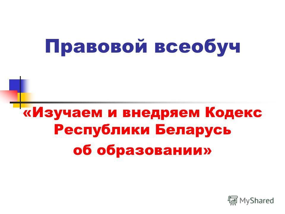 Правовой всеобуч «Изучаем и внедряем Кодекс Республики Беларусь об образовании»