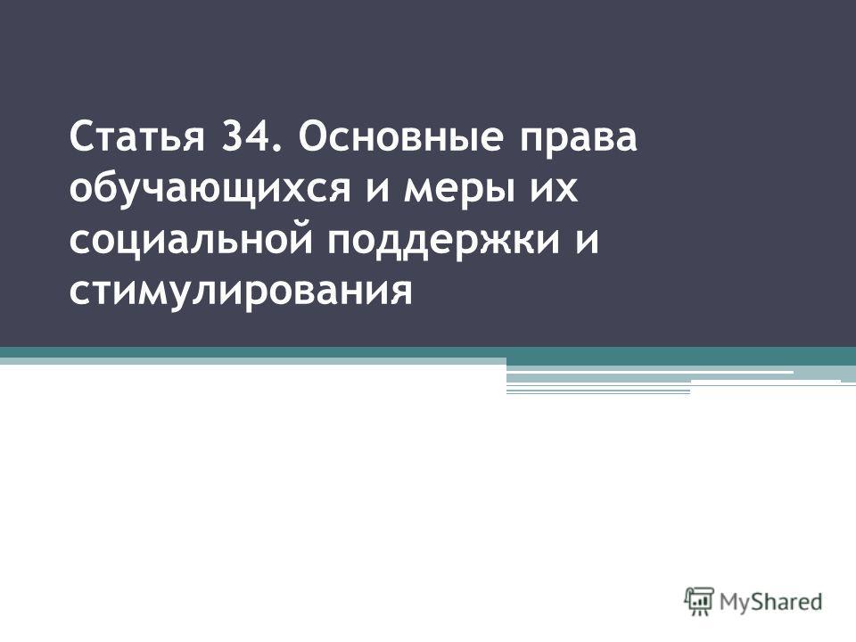 Статья 34. Основные права обучающихся и меры их социальной поддержки и стимулирования
