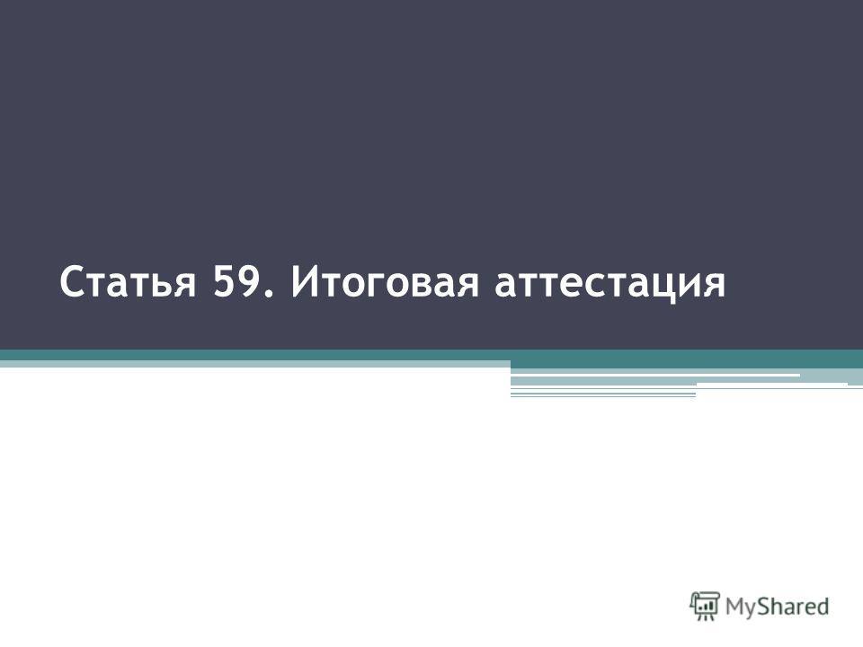 Статья 59. Итоговая аттестация