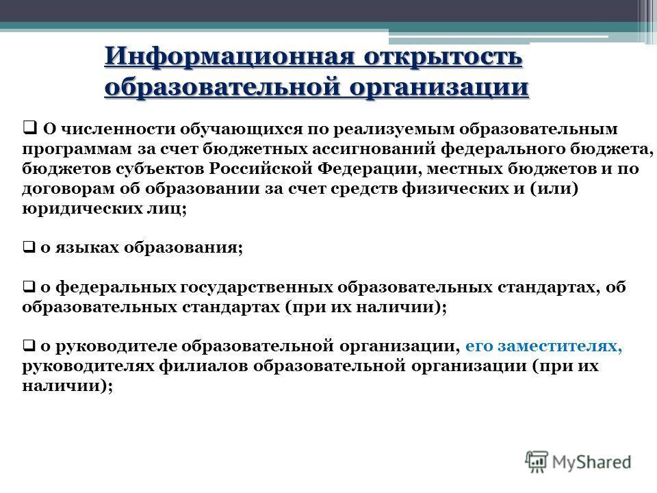 Информационная открытость образовательной организации О численности обучающихся по реализуемым образовательным программам за счет бюджетных ассигнований федерального бюджета, бюджетов субъектов Российской Федерации, местных бюджетов и по договорам об