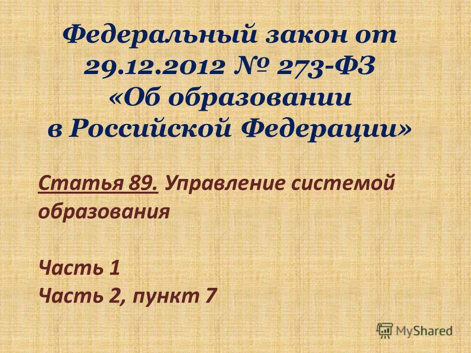 Федеральный закон от 29.12.2012 273-ФЗ «Об образовании в Российской Федерации» Статья 89. Управление системой образования Часть 1 Часть 2, пункт 7