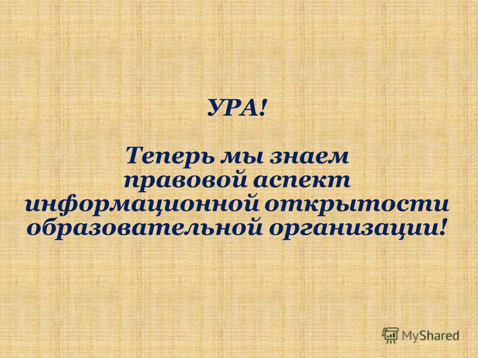 УРА! Теперь мы знаем правовой аспект информационной открытости образовательной организации!