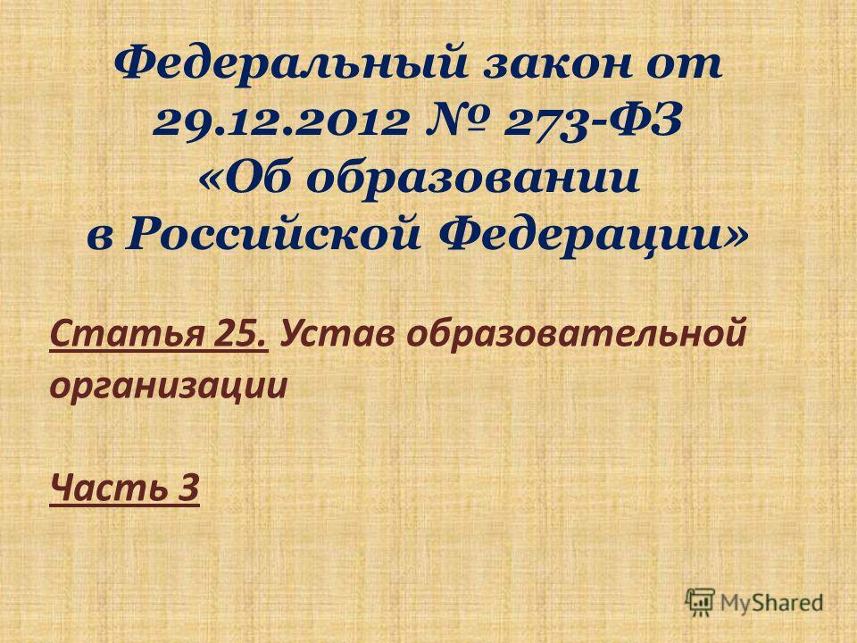 Федеральный закон от 29.12.2012 273-ФЗ «Об образовании в Российской Федерации» Статья 25. Устав образовательной организации Часть 3