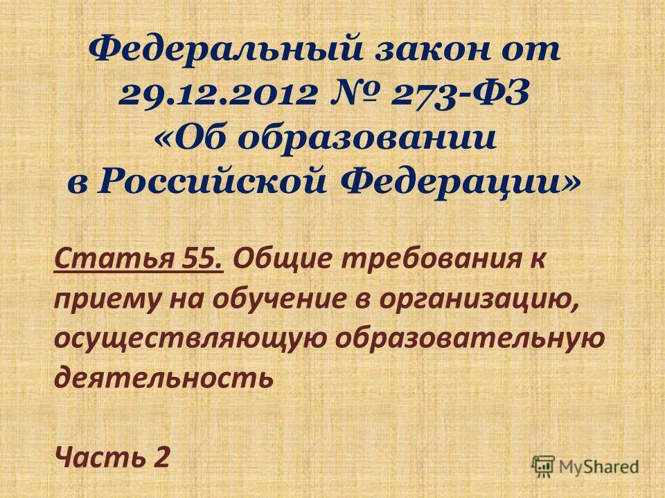 Федеральный закон от 29.12.2012 273-ФЗ «Об образовании в Российской Федерации» Статья 55. Общие требования к приему на обучение в организацию, осуществляющую образовательную деятельность Часть 2
