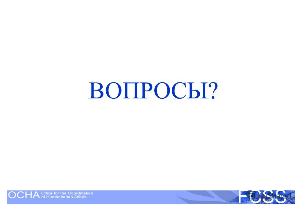 United Nations Disaster Assessment and Coordination FCSS ВОПРОСЫ?