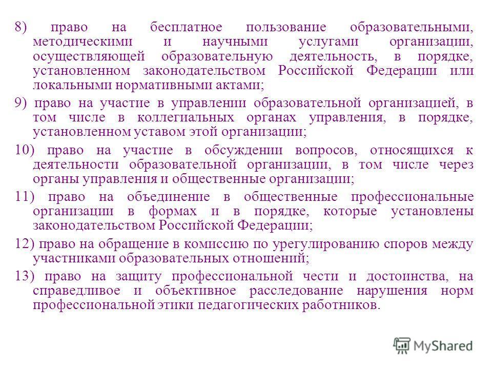 8) право на бесплатное пользование образовательными, методическими и научными услугами организации, осуществляющей образовательную деятельность, в порядке, установленном законодательством Российской Федерации или локальными нормативными актами; 9) пр