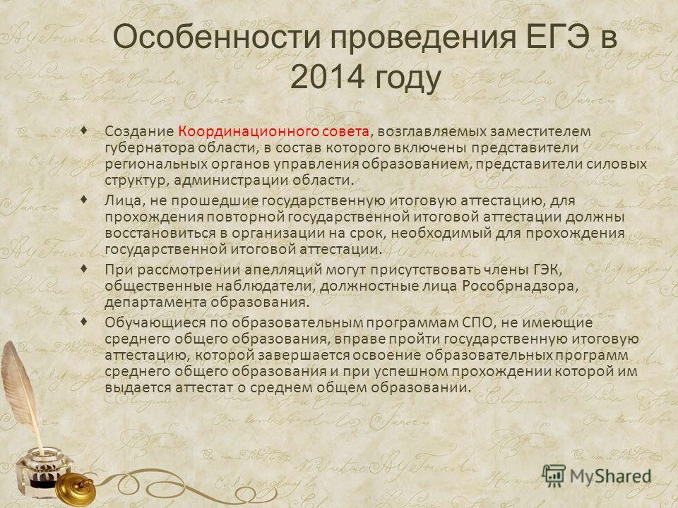 Особенности проведения ЕГЭ в 2014 году Создание Координационного совета, возглавляемых заместителем губернатора области, в состав которого включены представители региональных органов управления образованием, представители силовых структур, администра