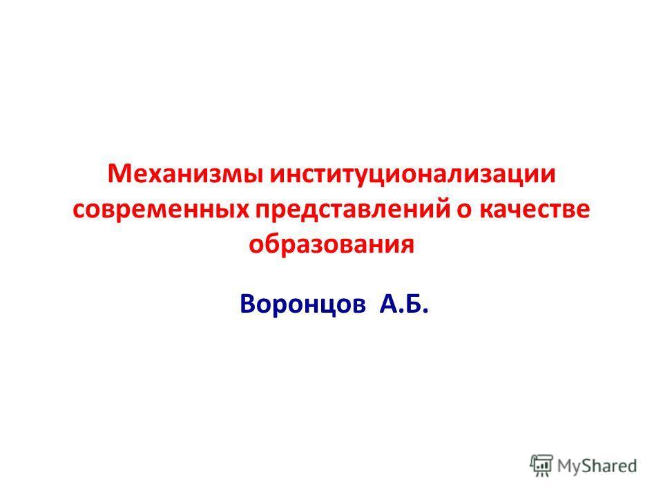 Механизмы институционализации современных представлений о качестве образования Воронцов А.Б.