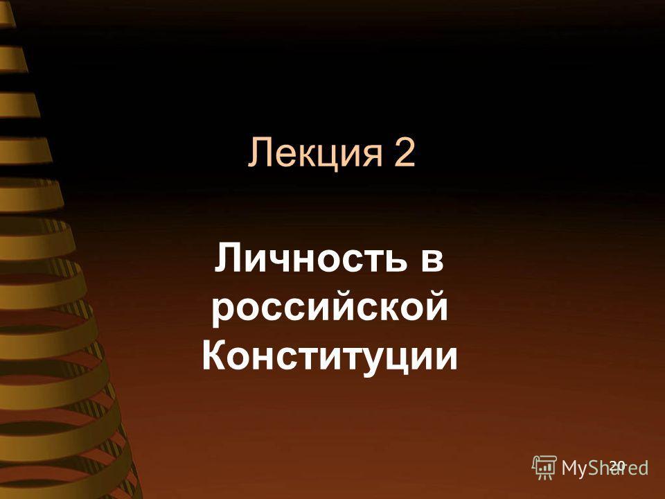 Лекция 2 Личность в российской Конституции 20