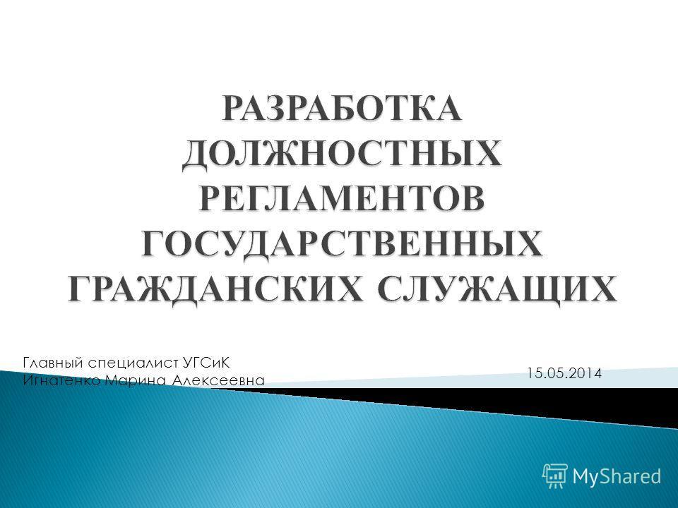 Главный специалист УГСиК Игнатенко Марина Алексеевна 15.05.2014
