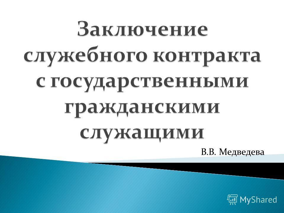 В.В. Медведева