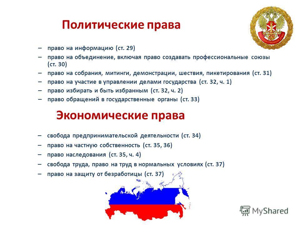 Политические права – право на информацию (ст. 29) – право на объединение, включая право создавать профессиональные союзы (ст. 30) – право на собрания, митинги, демонстрации, шествия, пикетирования (ст. 31) – право на участие в управлении делами госуд